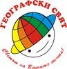 ТА Географски свят, Варна